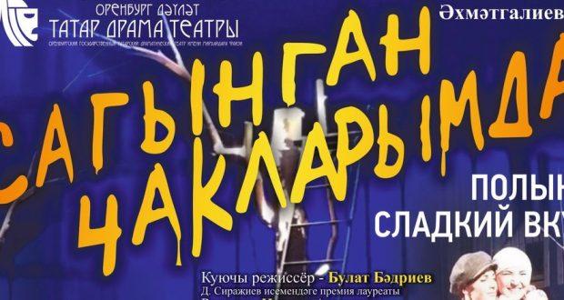 Оренбург татар драма театрында яңа премьера