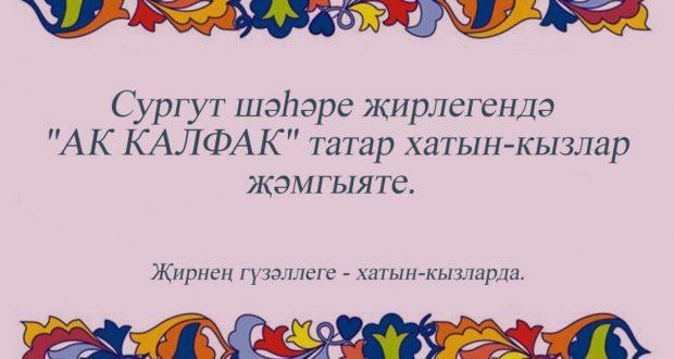 """Нефтчеләр илендә """"Ак калфак"""" оешмасы"""