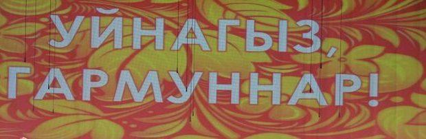 «Уйнагыз, гармуннар!» в Аракаево