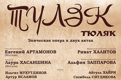 Оперу «Тюляк» Назиба Жиганова представят в Москве