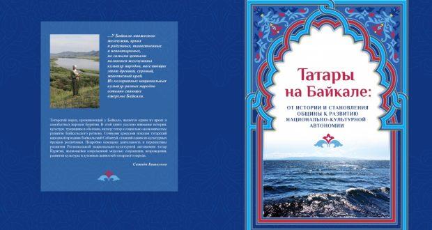 Татары на Байкале