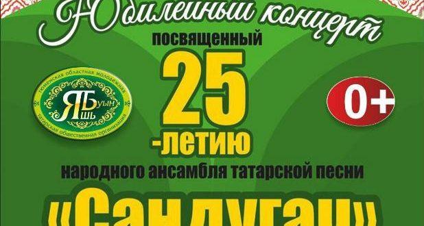 Ялуторовский «Сандугач» выступит в Москве