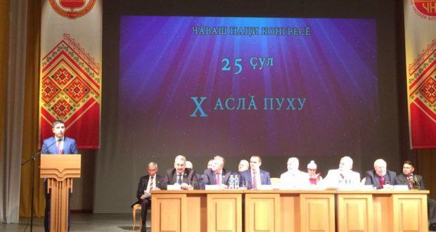 В Чебоксарах проходит X съезд Чувашского национального конгресса