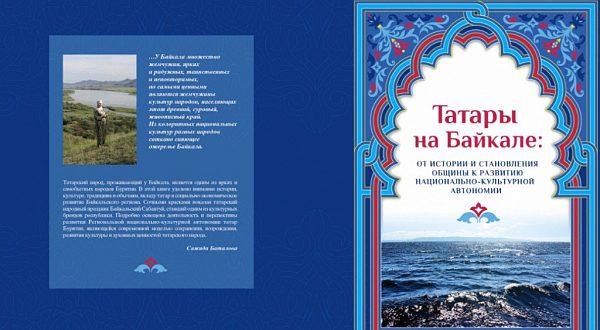 В Бурятии издана книга »Татары на Байкале»