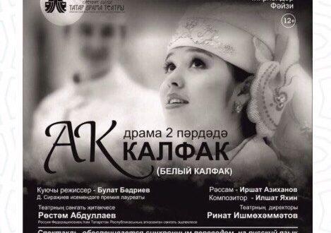 «Ак калфак» на оренбургской сцене