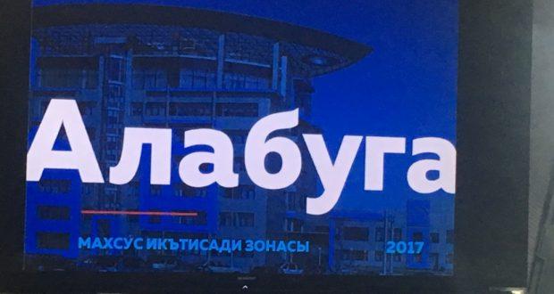 В Елабуге открылось пленарное заседание форума «Деловые партнеры Татарстана»