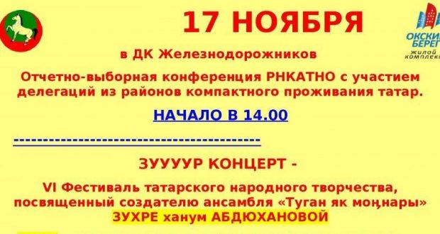 В Нижегородской области подводят итоги за 2017 год