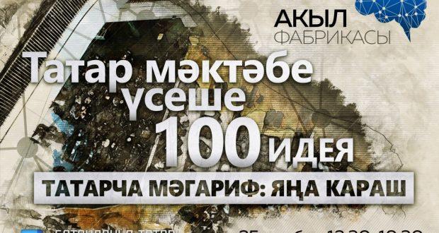 """Татарча диктант һәм """"Акыл фабрикасы"""""""