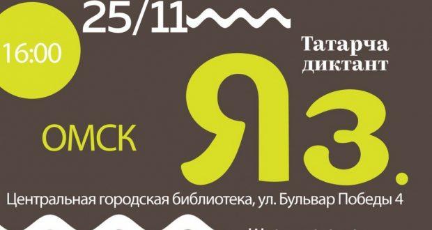 Образовательная акция «Татарча диктант»