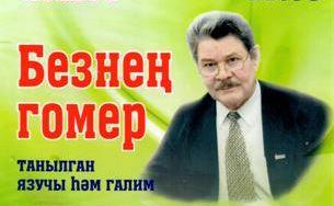 Фарсель Зыятдиновка  80 яшь