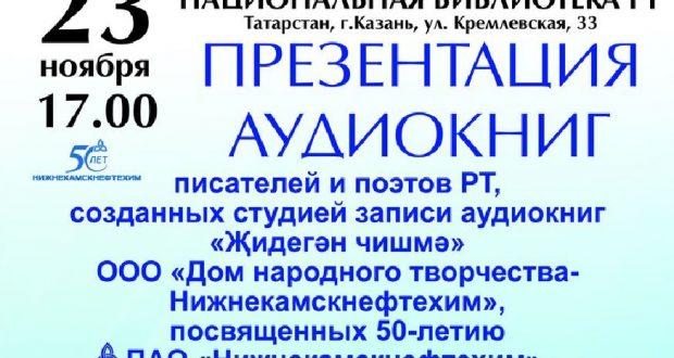 Татарстанның Милли китапханәсендә аудиокитаплар тәкъдим ителәчәк
