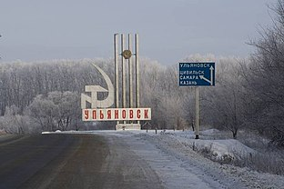Милли Шура рәисе Ульяновскта өлкә татар милли-мәдәни автономиясе оешканга 20 ел тулу уңаеннан чараларда катнаша