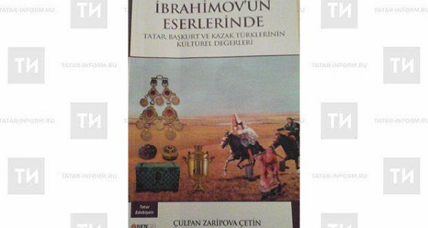 Төркиядә Галимҗан Ибраһимов әсәрләренең мәдәни кыйммәтләре яктыртылган китап дөнья күрде