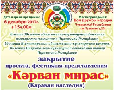 Бүген Чабаксарда  «Кәрван-мирас» фестиваленең йомгаклау өлеше узачак