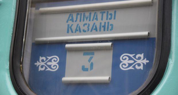 Первый поезд отправился из Алматы в Казань