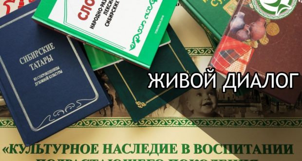 Живой диалог с Наилей Галеевой