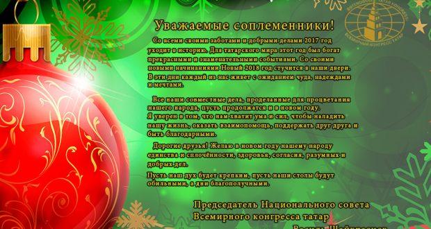 Новогоднее поздравление Председателя Национального совета Всемирного конгресса татар Василя Шайхразиева