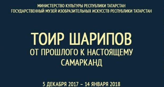 Тоир Шарипов: «От прошлого к настоящему»