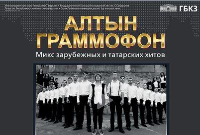 Золотые хиты Камерного хора прозвучат в программе «Алтын граммофон»