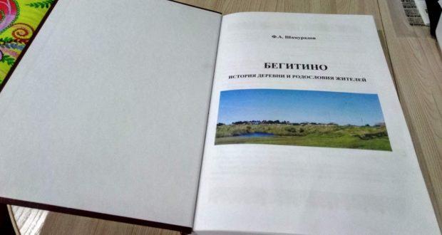 История село Бигитино