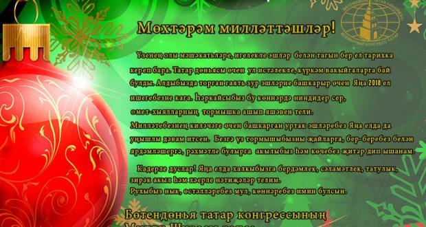 Бөтендөнья татар конгрессы «Милли Шура» рәисе  Васил Шәйхразыевның  Яңа ел котлавы