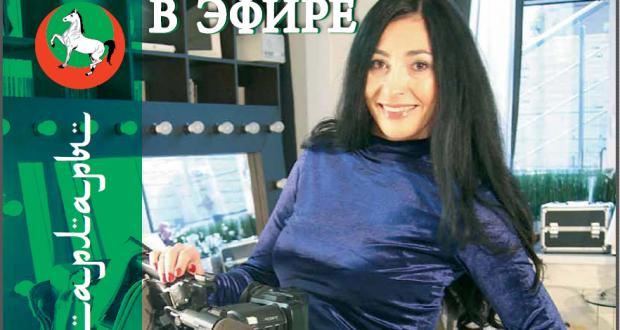 Народный журнал «Нижегородские татары. Нижгар татарлары»