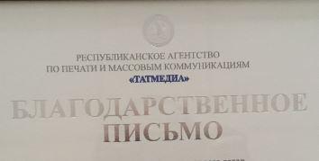 Татар конгрессының мәгълүмати-аналитик идарәсе хезмәткәрләренә ТАТМЕДИА бүләкләре бирелде