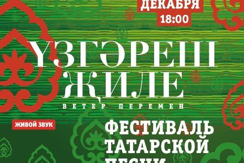 Начинается фестиваль татарской песни «Yзгәреш җиле»