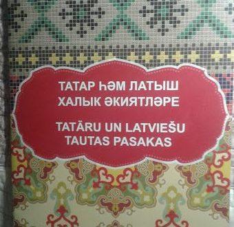 Татарские и латышские сказки на двух языках