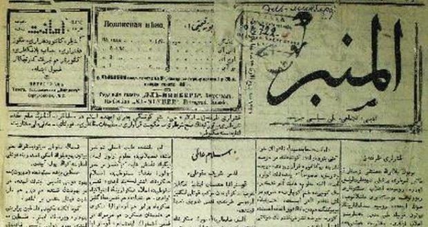 «Әл-Мөнбәр» татар гәҗитенең беренче саны табылган