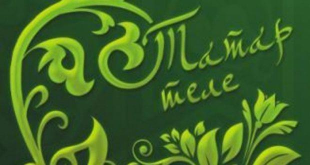 Ижауда татар теле һәм әдәбияты буенча олимпиада узачак
