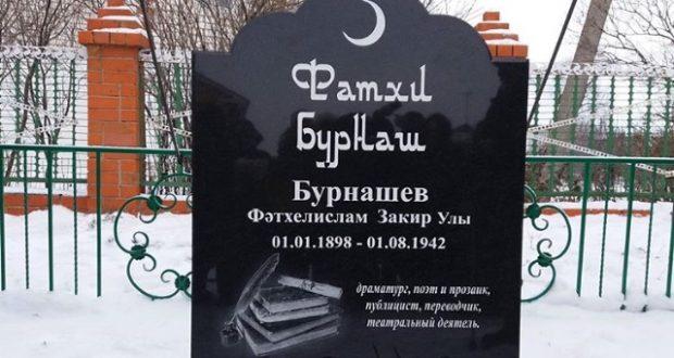 Наследие татар Чувашии – Фатхи Бурнаш