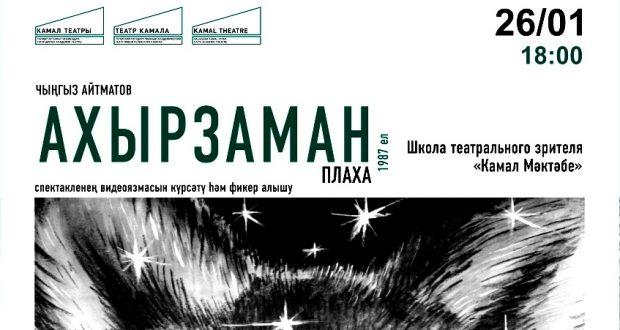 Казанда театр тамашачылары өчен «Камал мәктәбе» ачыла