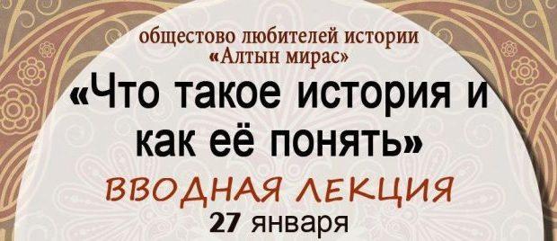 Алтайда татар тарихы буенча лекцияләр узачак