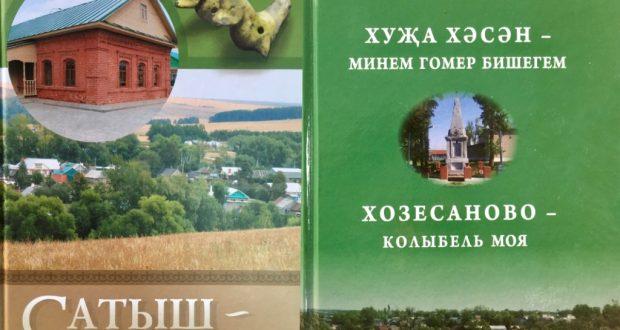 Конгресс татар совместно с Обществом краеведов РТ проводят презентацию историко-краеведческих изданий