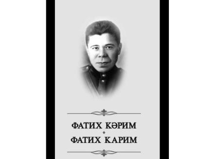 Татар шагыйре Фатих Кәримгә багышланган әдәби конкурс узачак