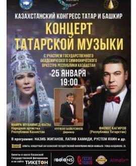 Казахстанда Татар музыкасы концерты узачак