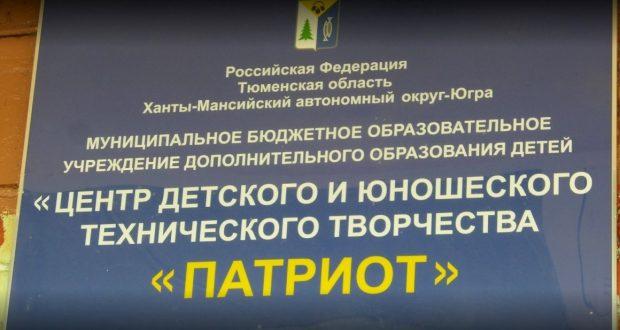 Нижневартовск шәһәрендәге «Патриот» балалар  һәм яшүсмерләр үзәгендә Муса Җәлилгә багышланганн зал ачылачак