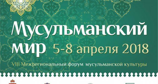 В Перми началась подготовка к форуму «Мусульманский мир — 2018»
