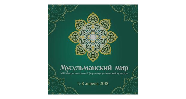 Пермьда «Мөселман дөньясы-2018» форумына әзерлек башланды