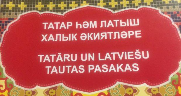 Татар һәм  латыш әкиятләре китабы татулыкны ныгыта, сабыйларны могҗиза дөньясына алып керә