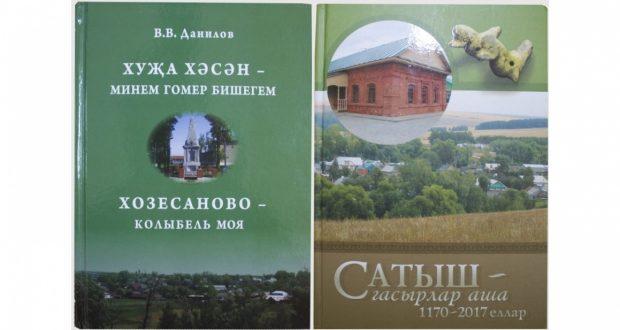Presentation of books on local lore studies