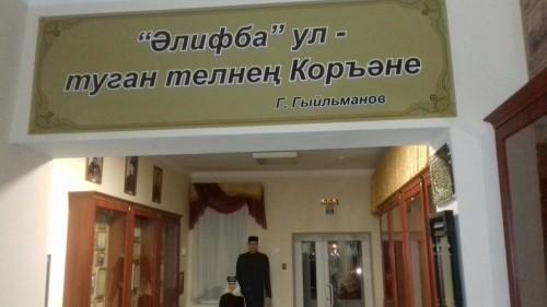 Г. Тукай исемендәге Арча педагогика көллиятендә Әлифба музее ачыла