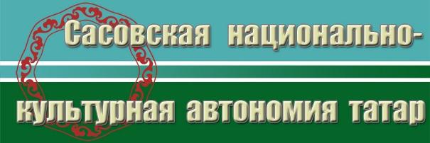 Духовное наследие сасовских (цненских) татар