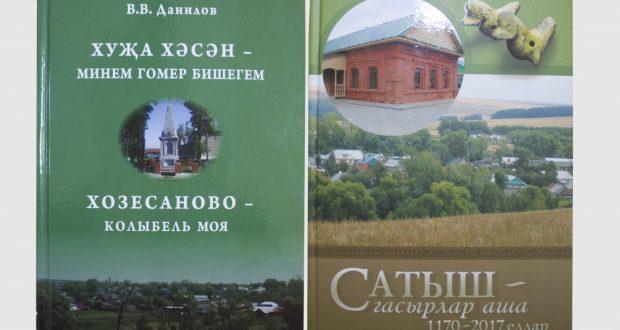 Книги  «Сатыш-гасырлар аша 1170-2017 еллар» и «Хужа Хэсэн — минем гомер бишегем» получили восторженные отзывы