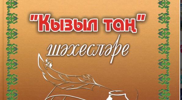 """Кызыл таң"" шәхесләре"