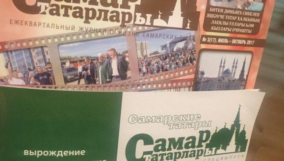 Сегодня в Самаре отпразднуют 5-летие журнала «Самар татарлары»