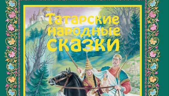 "All-Russian competition of children's drawings  ""Following the footsteps of Tatar folk tales"" has started"