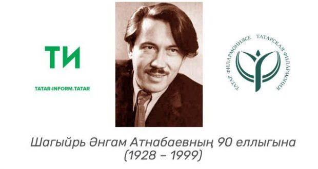 Интернетта Әнгам Атнабаевның 90 еллыгына флешмоб башланды