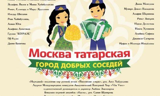 День татарской культуры в Москве